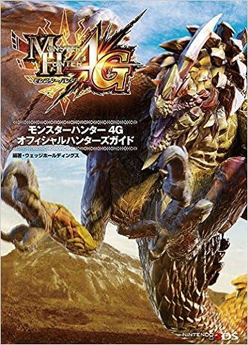 Monster Hunter 4G Official Guide Book (Capcom famiutsu) [JAPANESE EDITION GAME BOOK]