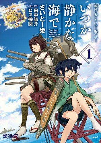 艦隊これくしょん -艦これ- いつか静かな海で 1 (MFコミックス アライブシリーズ)