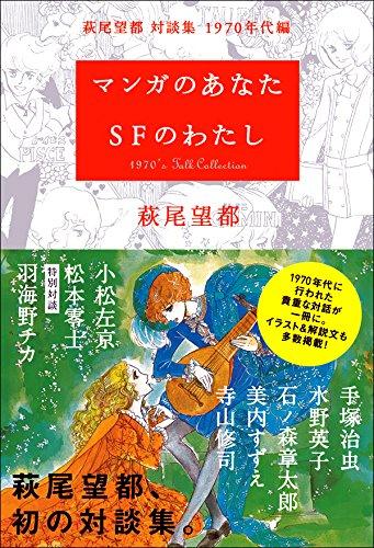 マンガのあなた SFのわたし 萩尾望都・対談集 1970年代編
