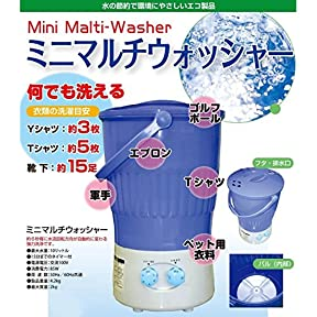 ALUMIS Mini Multi Washer AKM-60?Japan Domestic genuine products?