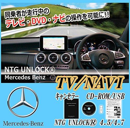 【車台番号連絡必須】[NTG UNLOCK]ベンツ X166 GL(2013/04~2016/04)用TVキャンセラー(NTG 4.5/4.7) B01MT3G5HC