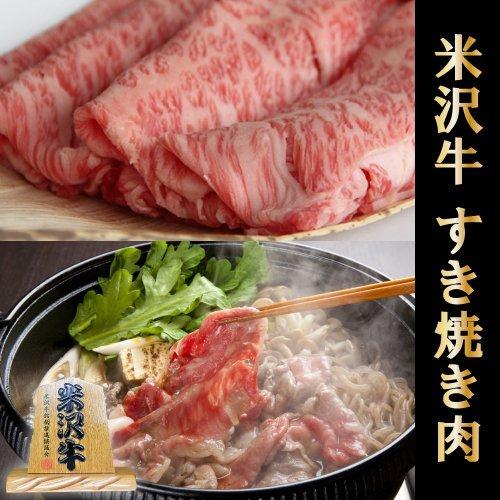 米沢牛 ギフト(A5A4等級) すき焼き 肩ロース 400g B079GRWLY7 400g400g