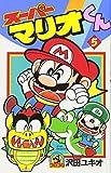 Super Mario-kun (5) (Colo Dragon Comics) (1992) ISBN: 4091417655 [Japanese Import]