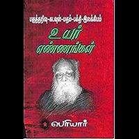 உயர் எண்ணங்கள்: Uyar Ennangal (Tamil Edition)