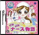 Akogare Girls Collection: Pika Pika Nurse Monogatari [Japan Import] by Nippon
