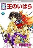 OU NO IBARA 6 (TOSUISHA ICHI RACI COMICS) (Japanese Edition)
