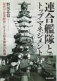 連合艦隊とトップ・マネジメント 現代の企業経営に生きる日本海軍の教訓 (光人社NF文庫)