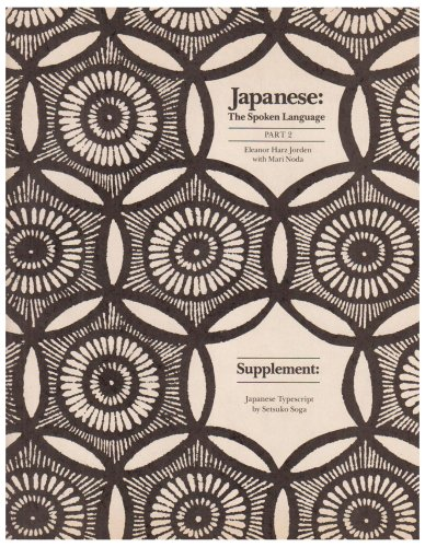 Japanese: The Spoken Language, Part 2 - Supplement: Japanese Typescript