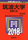 筑波大学(推薦入試) (2018年版大学入試シリーズ)