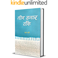 Teen Hazar Tanke (Hindi Edition)