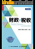 财政与税收(第四版) (财政与税收领域经典教材)