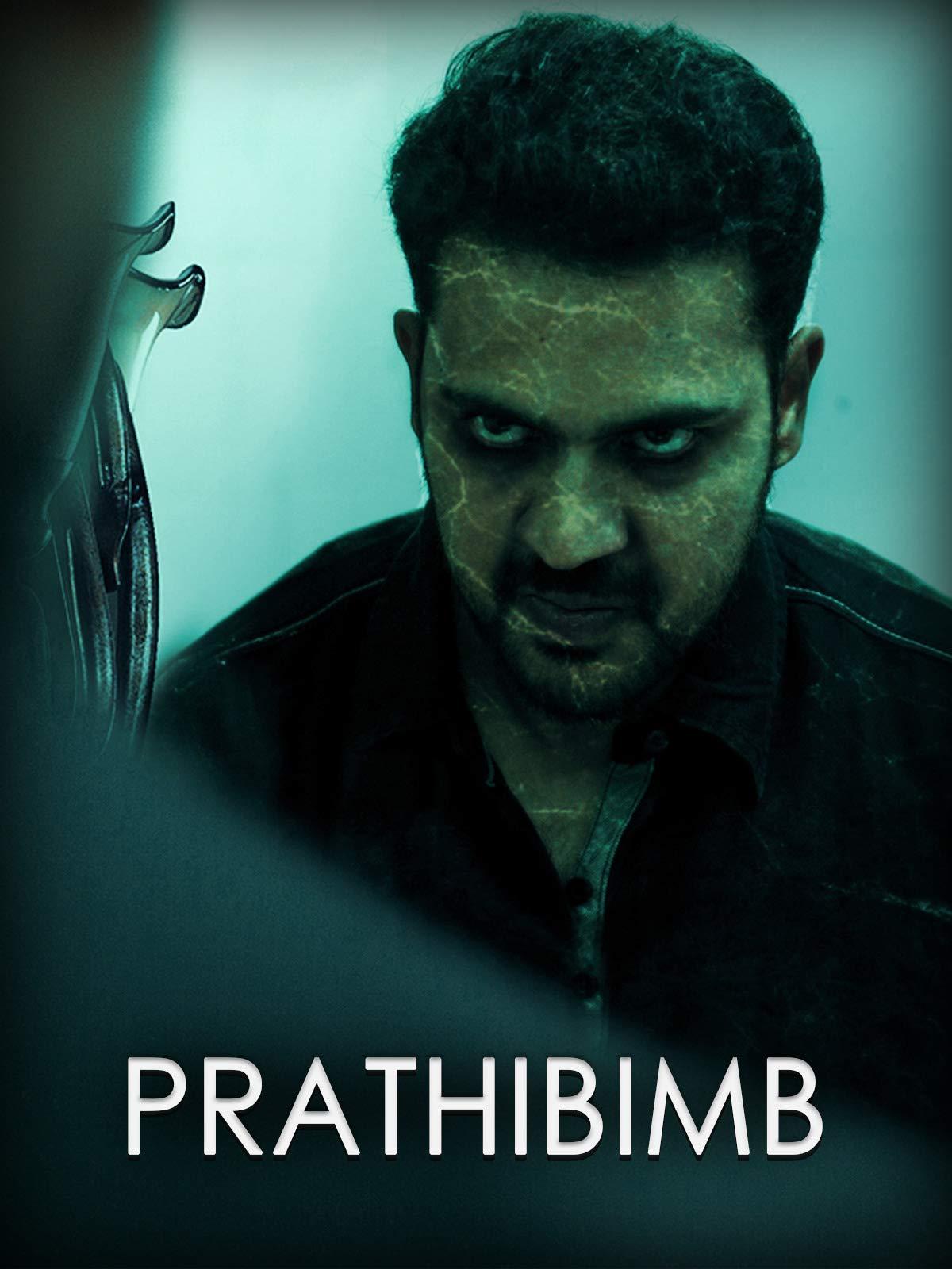 Prathibimb