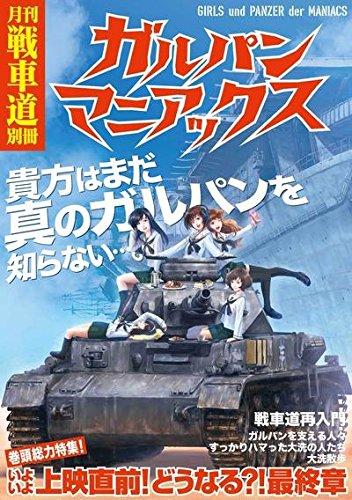 ガルパン・ファンブック 月刊戦車道 別冊 ガルパンマニアックス