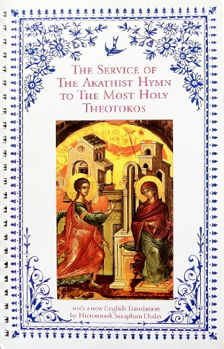 The Service of The Akathist Hymn to the Most Holy Theotokos, As Chanted with Small Compline on the First Four Fridays of Great Lent (Akathist Hymn To The Most Holy Theotokos)