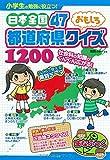 小学生の勉強に役立つ! 日本全国47都道府県 おもしろクイズ1200 (まなぶっく)