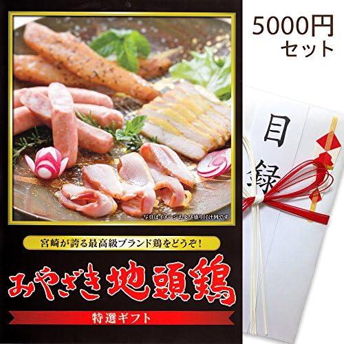 コンペ 結婚式 二次会 に人気の 景品目録 Aセット 高級 宮崎地鶏 詰め合わせ A4パネル・目録付き