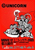 MOVIE12/UNICORN TOUR 2009 蘇える勤労 [DVD]