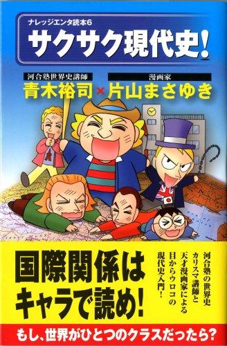 サクサク現代史! (ナレッジエンタ読本 6)