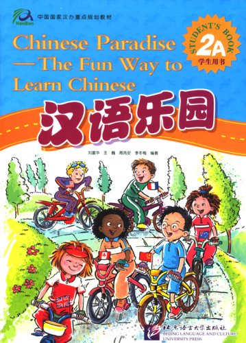 Chinese Paradise-The Fun Way to Learn Chinese (Student's book 2A) (v. 2A) (Chinese and English Edition)