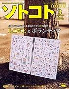 SOTOKOTO (ソトコト) 2009年 03月号 [雑誌]