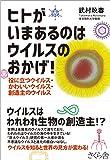 ヒトがいまあるのはウイルスのおかげ!  ―役に立つウイルス・かわいいウイルス・創造主のウイルス