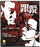 Eye In The Sky Hong Kong Movies VCD Format Cantonese / Mandarin Audio With Chinese / English Subtitles