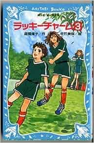 Rakki chamu [Japanese Edition]: Yoko Kurahashi, Miho