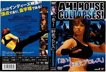 Amazon.co.jp: あゝ!一軒家プロレス[レンタル落ち]: DVD