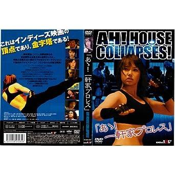 Amazon.co.jp | あゝ!一軒家プロ...