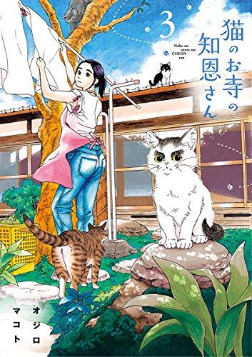 猫のお寺の知恩さん(3) (ビッグコミックス)