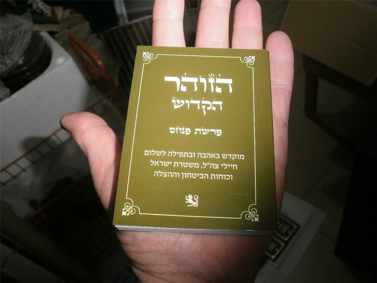 The Holy Zohar: The Book of Avraham: A Book of Healing & Protection: IDF Edition - The Kabbalah Center pdf epub