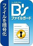 ソースネクスト B's ファイルガード|ダウンロード版