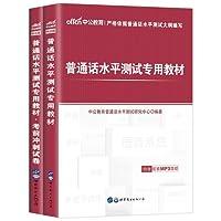 中公教育2018普通话水平测试:专用教材+考前冲刺试卷2本套