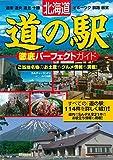 北海道 道の駅 徹底パーフェクトガイド