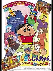 クレヨンしんちゃん シリーズの動画を配信しているサービス Aukana