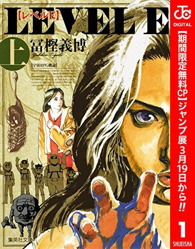 レベルE【期間限定無料】 上 (ジャンプコミックスDIGITAL)