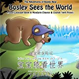 Bosley Sees the World: A Dual Language Book in Mandarin Chinese and English (The Adventures of Bosley Bear) (Volume 1)