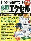 500円でわかる 応用エクセル2016 (Gakken Computer Mook)