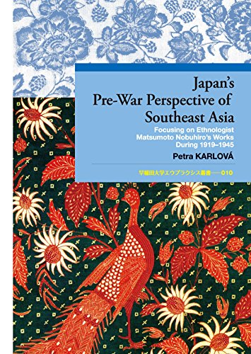 Japan's Pre-War Perspective of  Southeast Asia: Focusing on Ethnologist Matsumoto Nobuhiro's Works During 1919–1945 (早稲田大学エウプラクシス叢書)