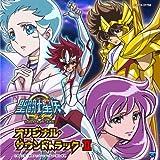 Saint Seiya - Omega O.S.T. Vol.2 [Japan CD] COCX-37756 by Saint Seiya (2013-01-30)