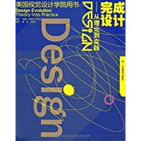 美国视觉设计学院用书:完成设计(从理论到实践)