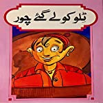 Tillo and other Urdu Children's Stories | Zakia Bilgrami,and Others