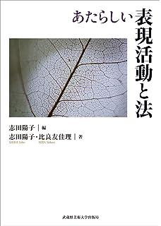 著作権入門ノート「アートと法」...