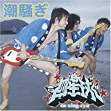 潮騒ぎ/ニューシネマパラダイス(DVD付)