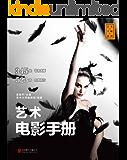 艺术电影手册 (艺术大师系列)
