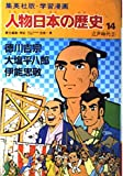 Shueisha version <14> Tokugawa Yoshimune ISBN: 4082520147 (1984) [Japanese Import]