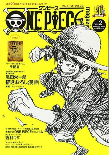 ONE PIECE magazine Vol.2 (集英社ムック)