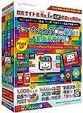 チューブ&ニコ&FC録画11+動画変換PRO Windows版
