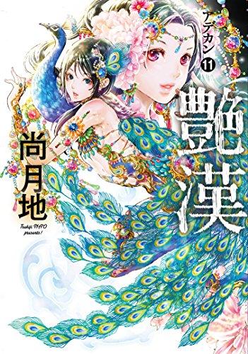 艶漢<アデカン>(11) (ウィングス・コミックス)