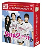[DVD]9回裏2アウト DVD-BOX<シンプルBOXシリーズ>
